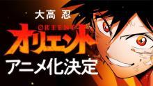 漫画『オリエント』TVアニメ化決定 2月に『別冊少年マガジン』へ移籍連載