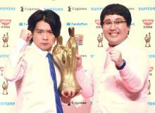 マヂカルラブリー、箱根登山鉄道から「つり革」贈呈で喜び M-1決勝ネタで名出しの縁