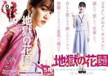 永野芽郁、バカリズム脚本の映画で主演 特攻服着用で肉弾戦アクションにも挑戦