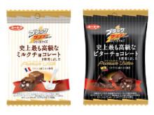 """""""ブラックサンダー史上最も高級""""なミルクチョコ&ビターチョコが新登場!"""