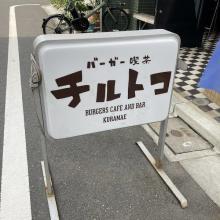"""""""ハンバーガーが食べられる喫茶店""""って…?レトロさが新しい蔵前の「バーガー喫茶 チルトコ」は要チェックです"""