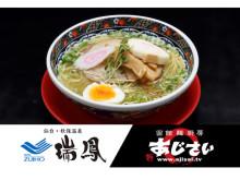 函館塩ラーメンの老舗が仙台・秋保温泉「ホテル瑞鳳」に期間限定で登場