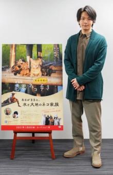 """中村倫也×ネコ """"究極の癒やし""""を提供するナレーション収録風景公開"""