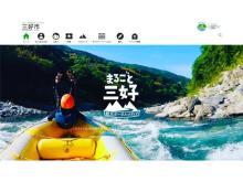 SNSは一部英訳!徳島県三好市の魅力を発信するWEBサイトがオープン