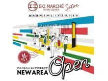 JR新大阪駅に新エリア「エキマルシェ新大阪Sotoe」が誕生!3月中旬にOPEN
