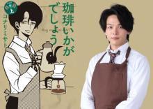 『珈琲いかがでしょう』原作ファン待望の中村倫也主演でドラマ化「お待たせしました」