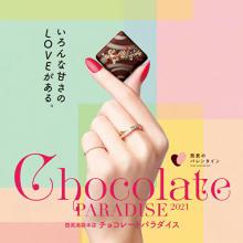 2021年のテーマは「つながる」。バレンタインは西武池袋本店「チョコレートパラダイス」をチェックしてみて
