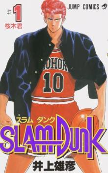 『SLAM DUNK』新たにアニメ映画製作 井上雄彦氏の電撃発表にファン驚き