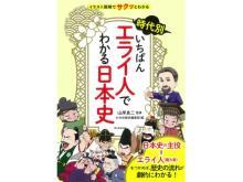 """イラストで図解!各時代の""""エライ人""""をおさえて日本史を学ぶ画期的な概説本"""