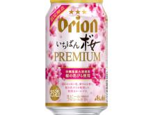 お祝いやちょっと特別な日に!オリオンビールの春限定商品が発売