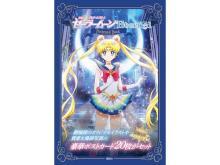 劇場版「美少女戦士セーラームーンEternal」の豪華ポストカードブック発売