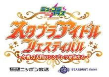 横アリ開催予定の『スタプラアイドルフェスティバル』が延期