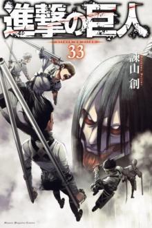 『進撃の巨人』コミックス33巻発売 最終巻は6月9日