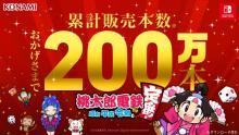 人気ゲーム『桃鉄』最新作 早くも累計販売本数200万本突破