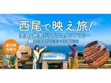 「西尾で映え旅!美食・絶景ドライブスタンプラリー」で特産品をもらおう!