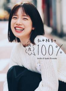弘中綾香アナの初フォトエッセイ、表紙写真が決定 インスタLIVE&フォロワー投票で
