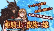 別冊少年マガジン新連載『姫騎士は蛮族の嫁』開始 捕虜の女騎士ら描く
