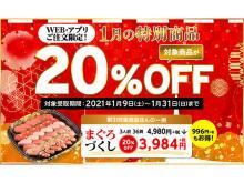 自宅でお得にかっぱ寿司!「お持ち帰りメニュー20%OFF」キャンペーン開催