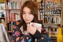 """実録私小説""""であすす""""、瀧本美織主演でWOWOWがドラマ化"""