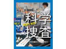 """ドラマの裏側までわかっちゃう!? """"科学捜査""""がテーマのビジュアルブック発売"""