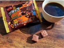 「ブラックサンダーひとくちサイズ 濃密くるみのガトーショコラ」が新発売