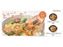 ほっともっとから1/3日分の野菜が摂れる「中華あんかけ」メニューが登場