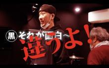 コブクロ黒田が1時間怒られっぱなし!? 初公開ボイトレ動画がYouTube急上昇