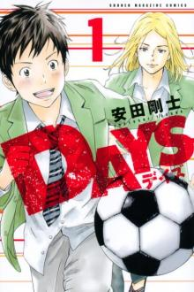 サッカー漫画『DAYS』次号完結、連載8年に幕 TVアニメ化もされた人気作