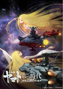 『宇宙戦艦ヤマト』40年ぶりラジオ『ANN』 上柳昌彦&中村繪里子がメインパーソナリティーに