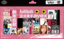 avex、中国の動画配信「bilibili」と提携 MV約3300曲提供で中国展開目指す