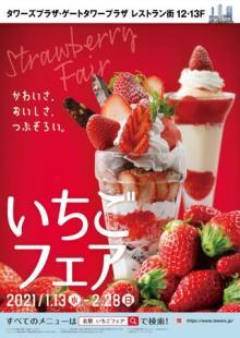 カフェ&レストランに真っ赤なスイーツが勢ぞろい。JR名古屋の駅ウエで「いちごフェア」が始まりました