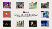 Spotifyネクストブレイクアーティストに(sic)boy、Doulら10組 日本のみならず海外へ積極的に発信