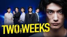 『TWO WEEKS』『パーフェクトワールド』…カンテレドラマ、Huluで配信