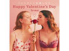 自分のために楽しもう!PEACH JOHNからバレンタインコレクション発売