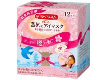 春を感じる櫻デザインの「蒸気でホットアイマスク」が数量限定で新発売!