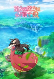 『聖女の魔力は万能です』出演は石川由依、櫻井孝宏、江口拓也、小林裕介、八代拓