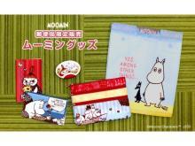 通帳ケースなど郵便局限定の「ムーミングッズ」が新発売!