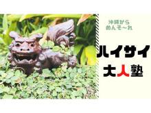 オンラインで沖縄県民に学ぶ「自分らしくワクワク楽しく生きるプログラム」