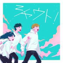 YouTuber3人組TTJ、新曲「シャウト!」MV公開 YOASOBIのAyaseが楽曲提供