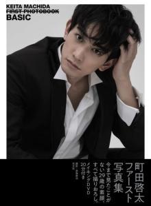 町田啓太「写真集」自己最高2位 1年前に発売も「チェリまほ」効果で再浮上