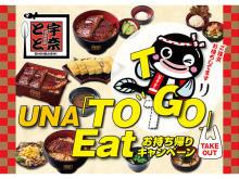 「名代 宇奈とと」テイクアウトでお得に鰻料理を楽しめるキャンペーン開催