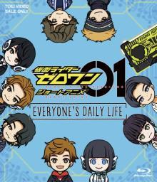 『仮面ライダーゼロワン ショートアニメ』Blu-ray、4・14発売