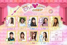 『おジャ魔女どれみ』誕生の記念日にオンラインイベント開催 キャスト9人出演