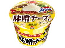3種のチーズ入り!「スーパーカップ」味噌チーズ味&チリトマチーズ味登場