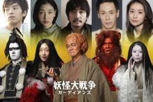 大島優子、妖怪役の夢かなう「楽しんで演じた!」 『妖怪大戦争』追加キャスト発表