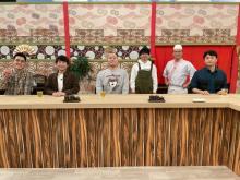 アンジャ児嶋&ハナコ、オードリーと濃厚トーク 若林がバラエティー番組の変化にポツリ「うらやましいですね」