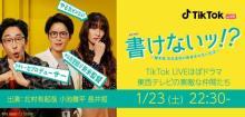 『書けないッ!?』キャスト出演 TikTok日本初のオリジナルドラマ生配信