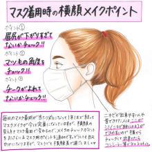 """マスクを着けて隣同士に並ぶことが多い今だからこそ。印象的な""""横顔映え""""するメイクポイントを伝授しちゃいます"""