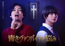 桐山漣&ゆうたろう『青きヴァンパイアの悩み』AKB48・谷口めぐの出演決定