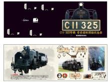 東武鉄道「蒸気機関車C11形325」記念券、1月25日まで発売中